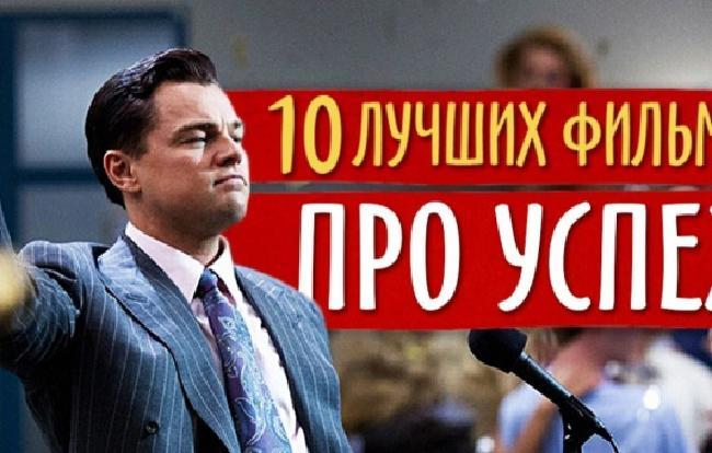 10 лучших фильмов про успех Adme подборки