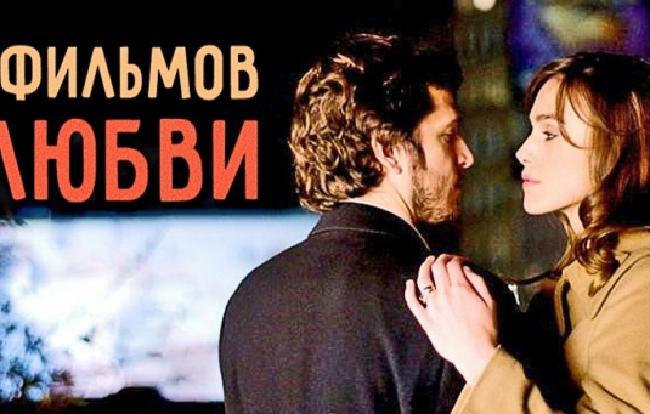 102 восхитительных фильма о любви Adme подборки