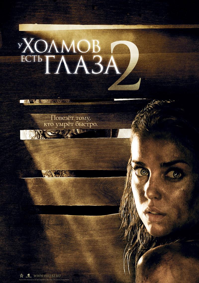 Фильм у холмов есть глаза 2 смотреть онлайн бесплатно в hd качестве.